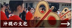 沖縄の文化と名物